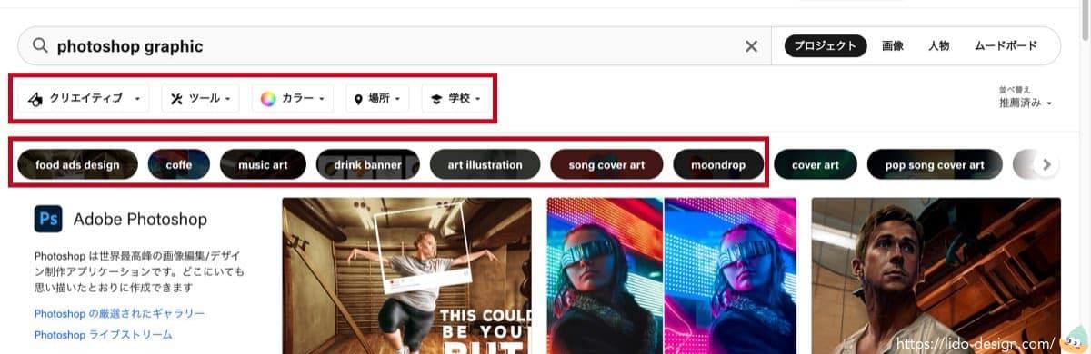 Adobe Behanceで検索する
