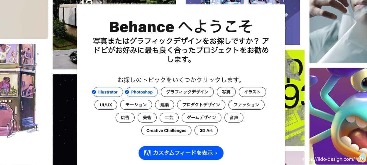 Adobe Behanceのトピックを選択する