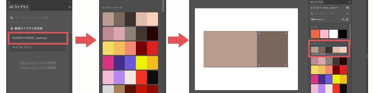 AdobecolorをIllustratorで使う