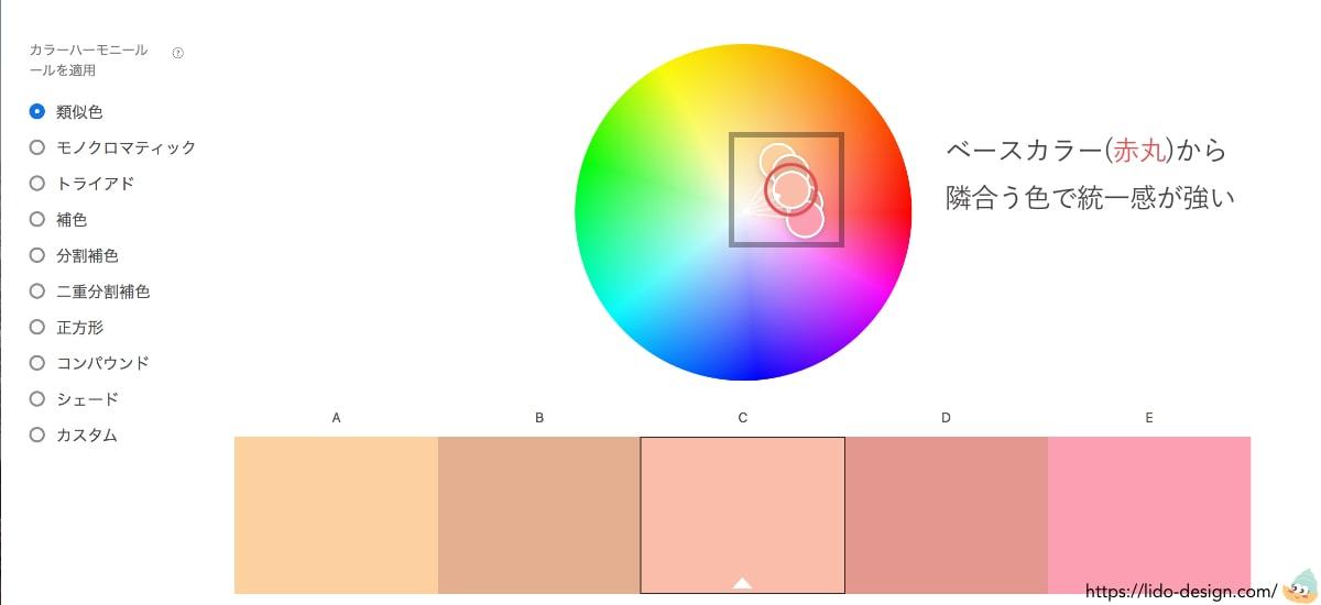 Adobecolorの類似色