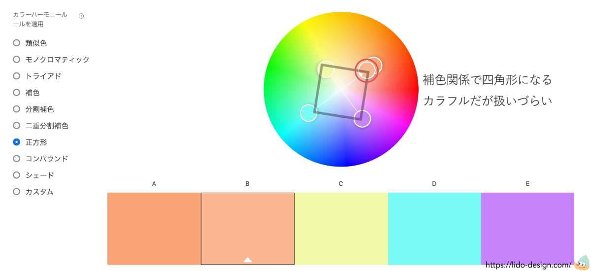 Adobecolorの正方形