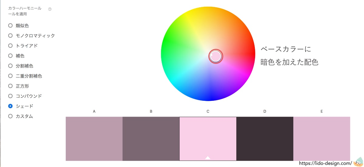 Adobecolorのシェード