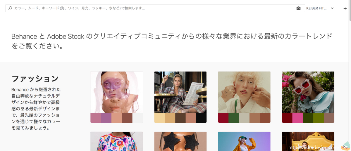 Adobecolor流行りの色見つける:トレンド