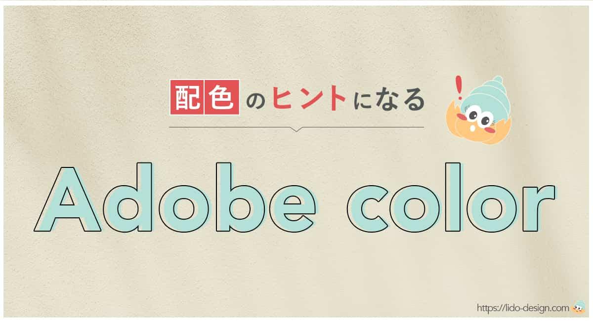 【最強配色ツール】Adobe Colorで抽出して使いこなせ!完全無料