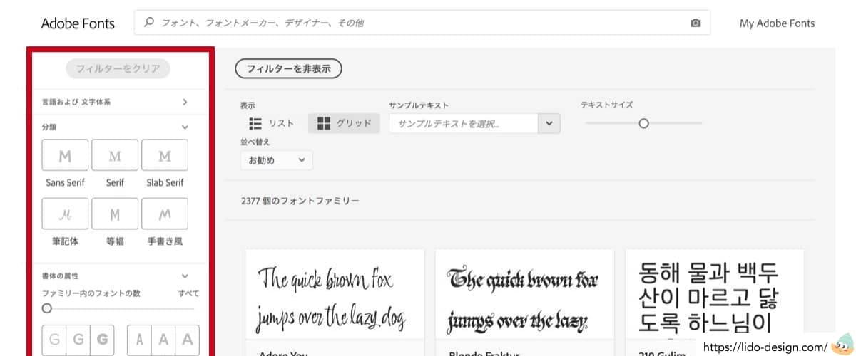 画面の左側のフィルターで言語や書体を絞る