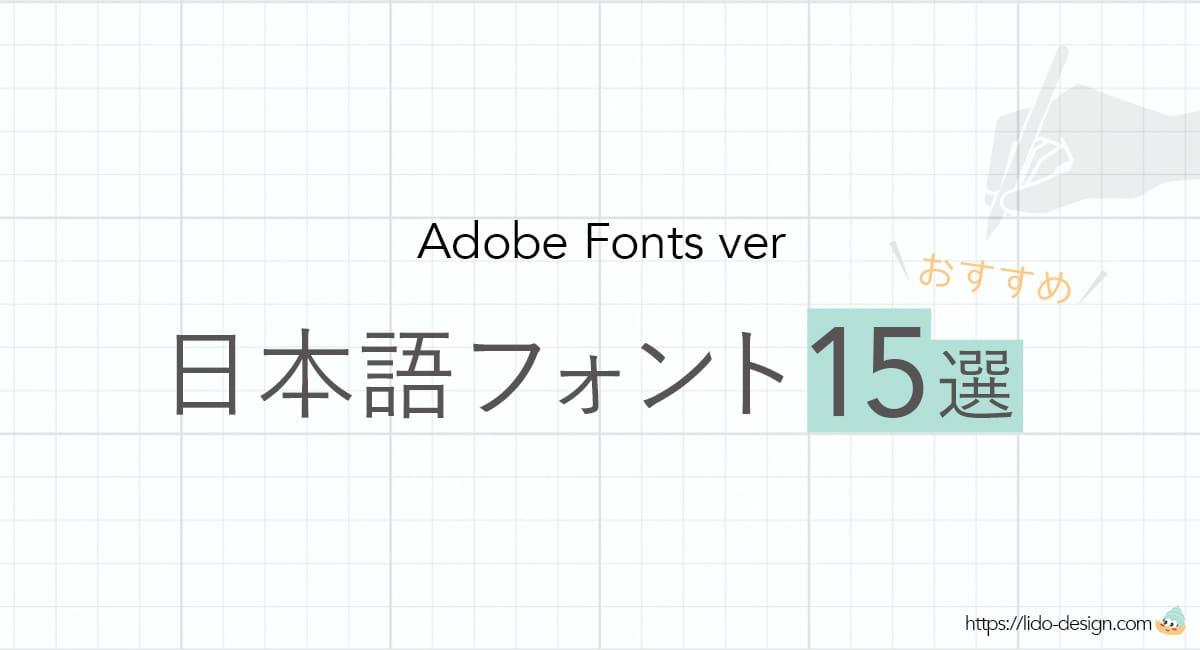 """Adobeフォント日本語おすすめ15選"""""""