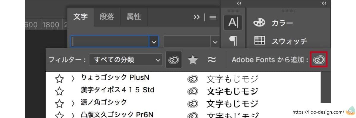 AdobefontsをPhotoshopからダウンロードする
