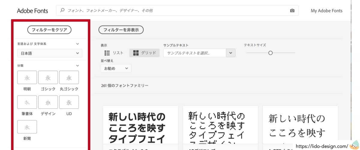 Adobeフォントを日本語に絞る