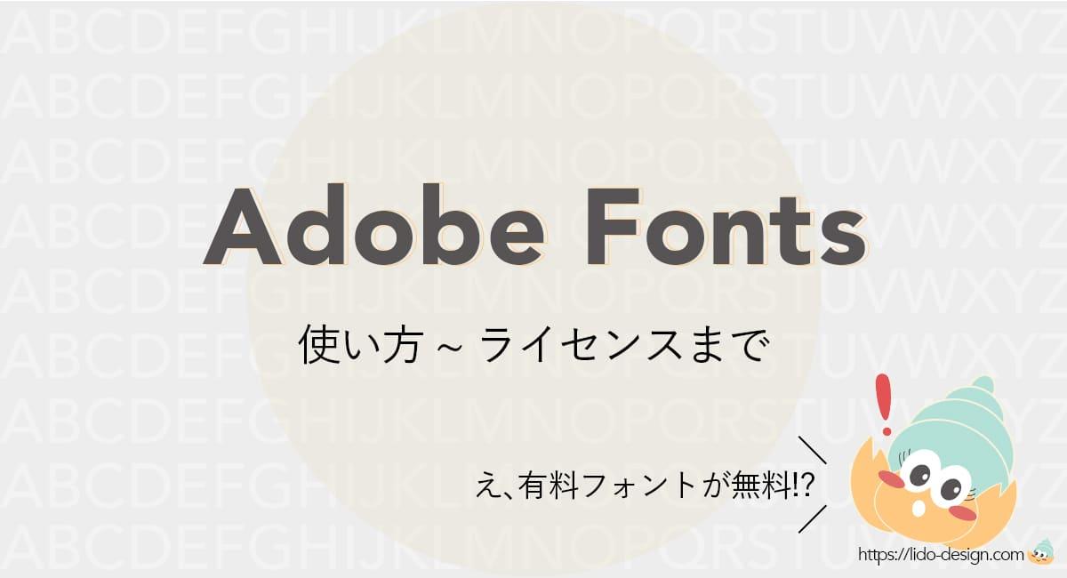 【商用利用OK】Adobe