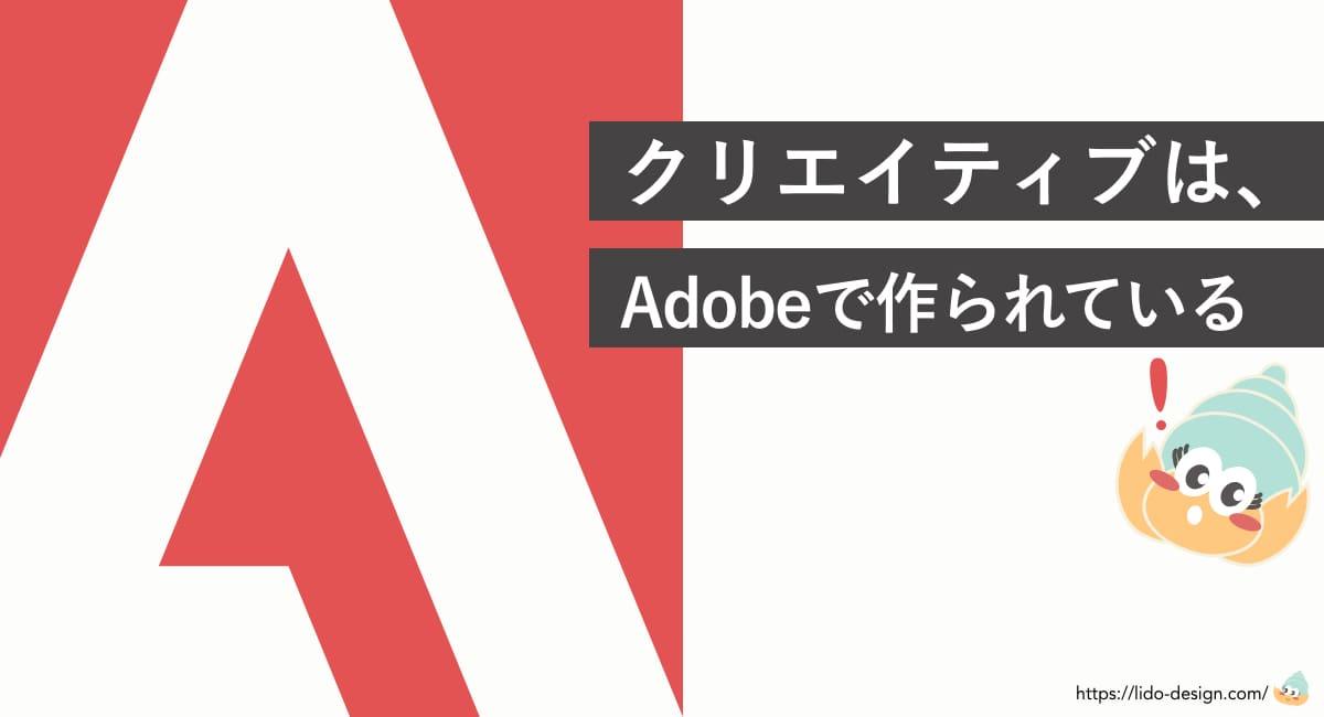 Adobe Creative Cloudとは
