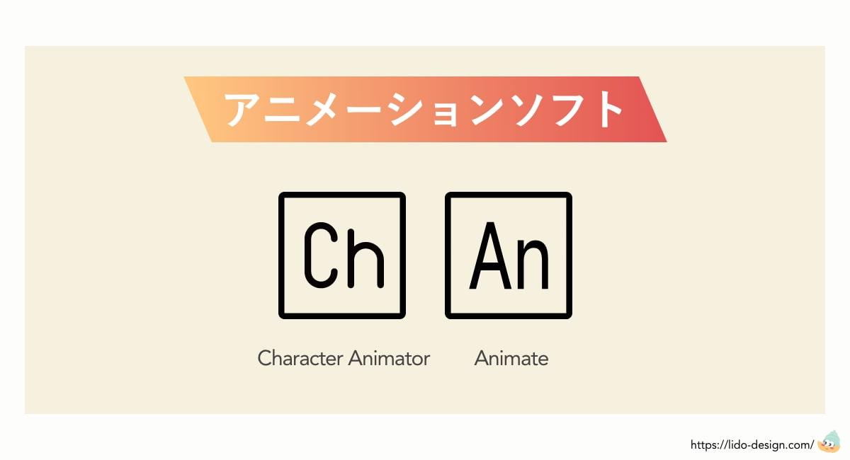 Adobe一覧のアニメーションソフト