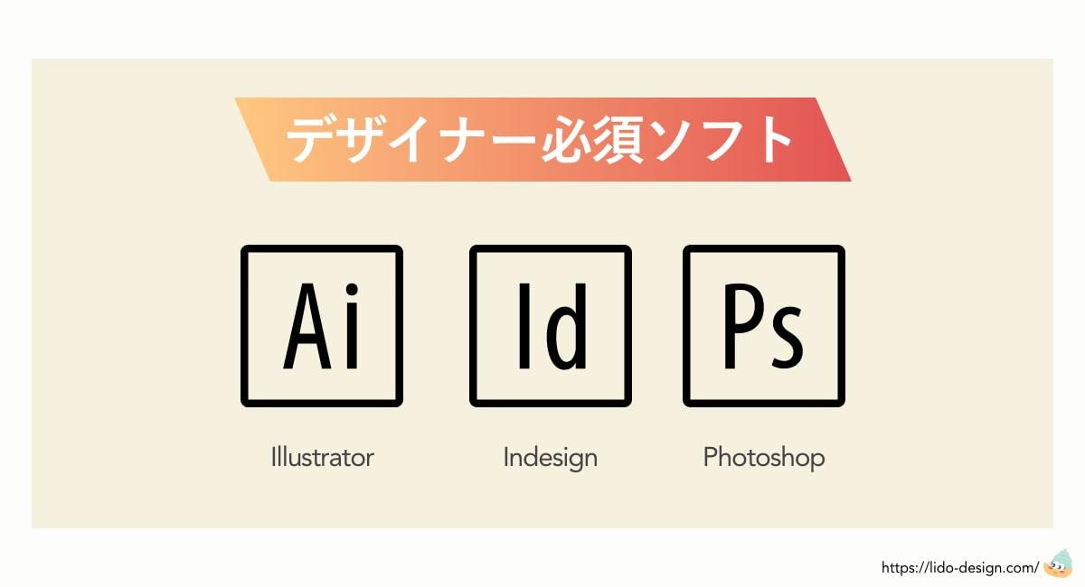デザイナー向けAdobeソフト4種