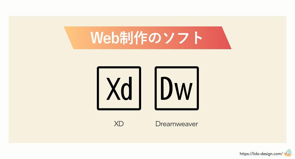 Adobeソフト一覧のWeb・UIデザイン専用ソフトは2種