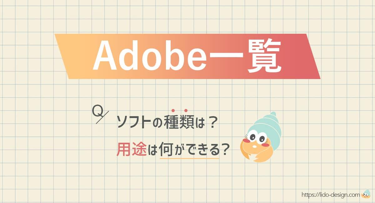 """【超初心者向け】AdobeCCソフトができること!一覧で詳細解説"""""""