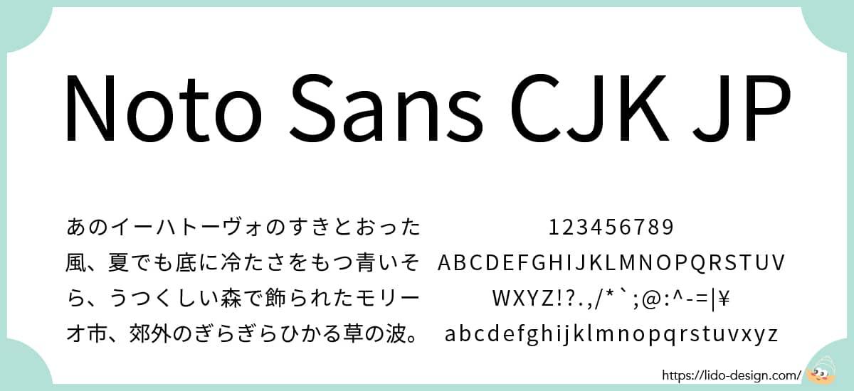 角ゴシック体:Noto Sans CJK JP