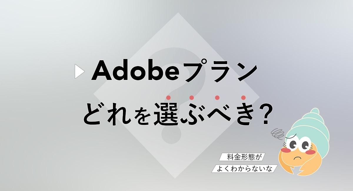 【目的別で選べる】AdobeCCプランを料金一覧で解説