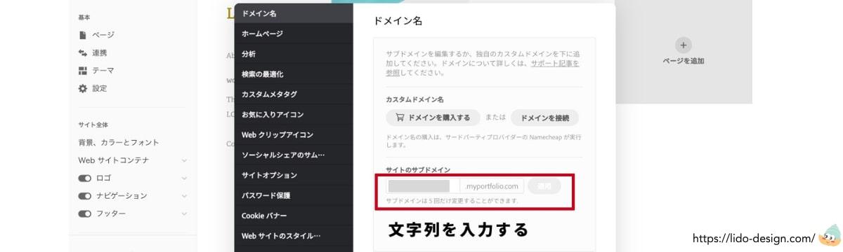 Adobeportfolioのドメインを追加していく