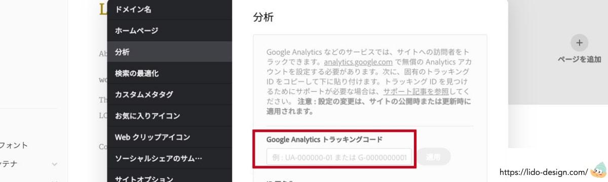 AdobeportfolioにGoogleアナリティクスと同期させる