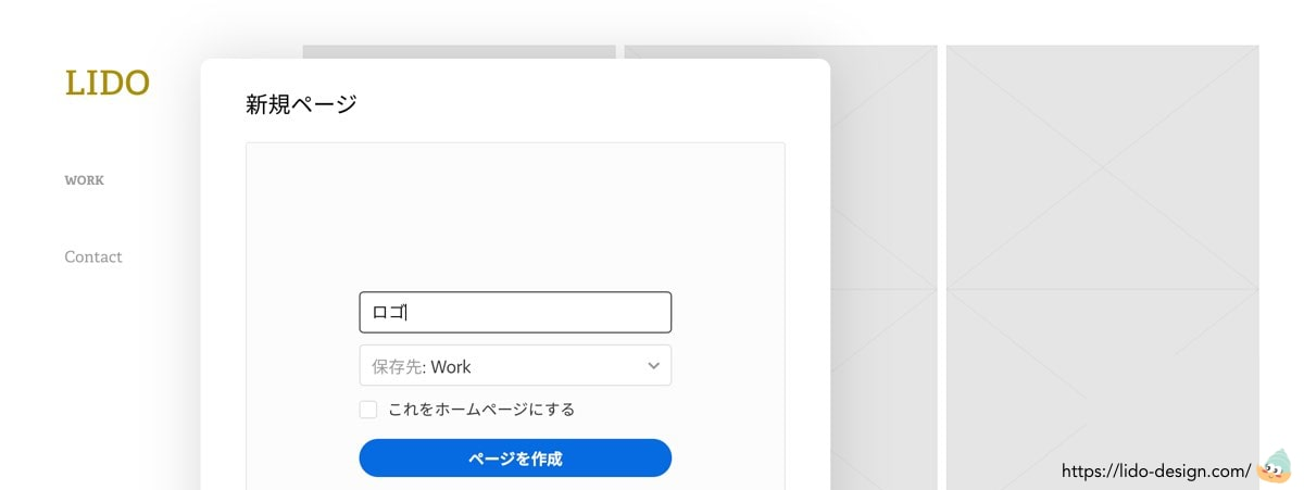 Adobeportfolioで新しいページを保存する