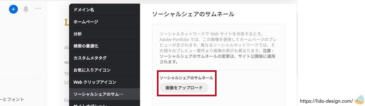 Adobeportfolioのソーシャルシェアのサムネイルを設定する