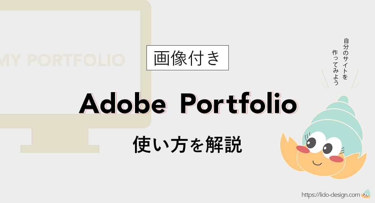 【初心者必見】Adobe Portfolioでサイトを作ろう!使い方を画像付きで解説します