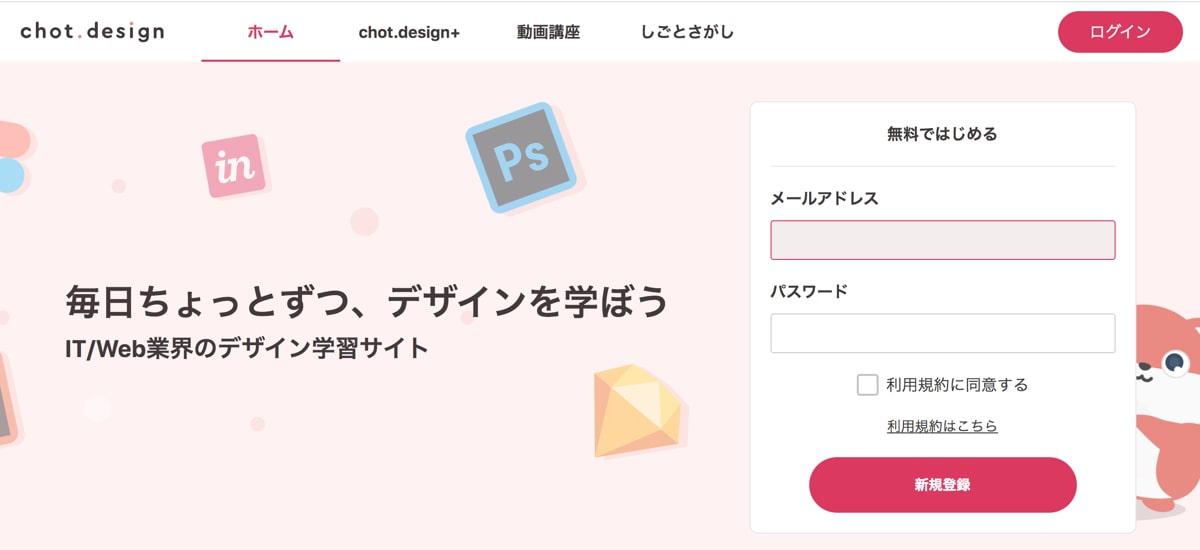 無料ありデザインに強い:chot.design