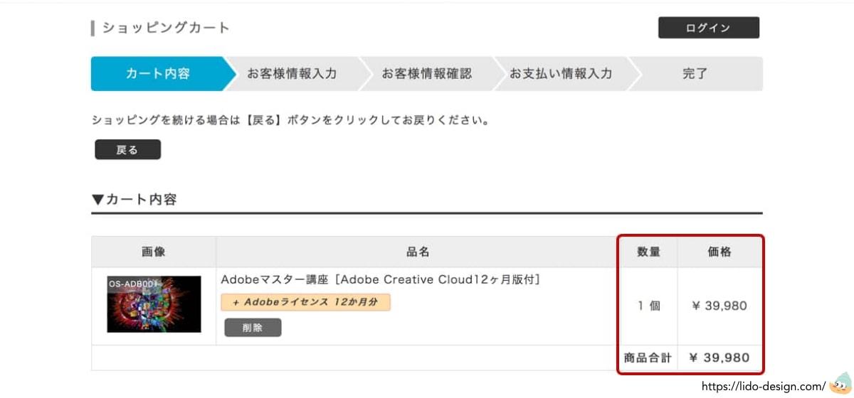 Adobeマスター講座のカート内容を確認する