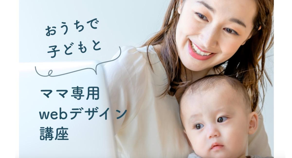 育休や子育て中のお母さんに注目されている:Famm
