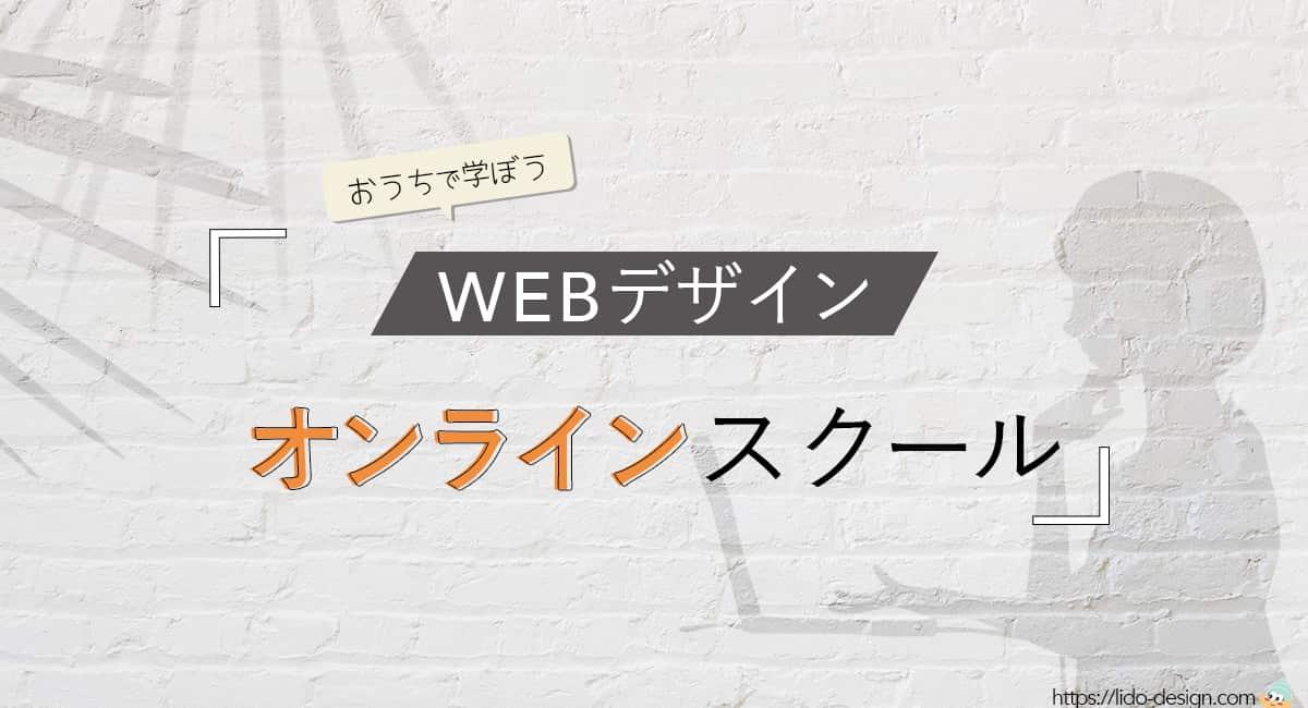 Webデザインを学べるオンラインスクール7選 【特徴別でわかる】