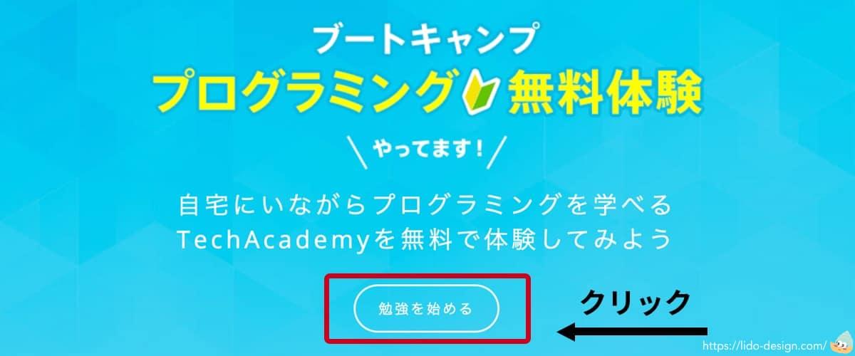 テックアカデミーの無料体験の流れ