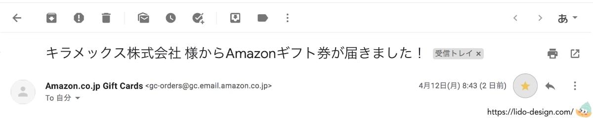 Amazonカードはメンタリング参加でもらえる