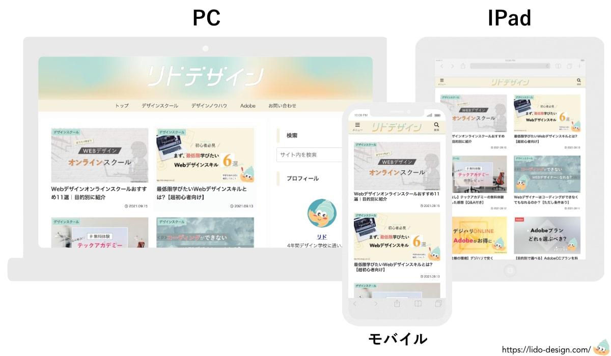Webデザインのスキル,レスポンシブデザイン
