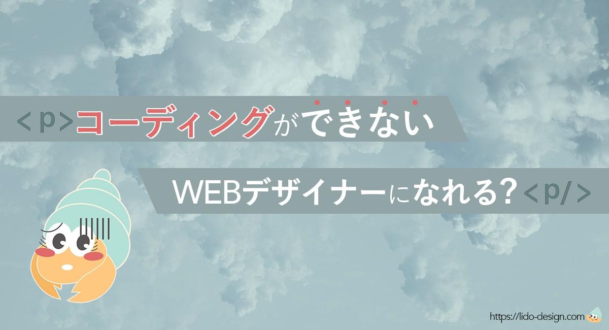 Webデザイナーはコーディングができなくてもなれるのか?【ただし条件あり】